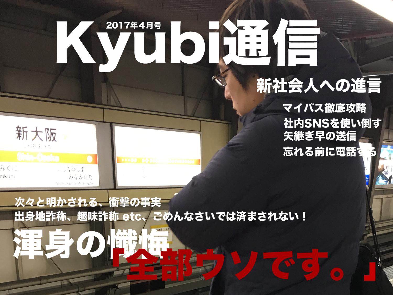 wordpress専門のセキュリティ診断 オンラインで完結 kyubi 2017 4月